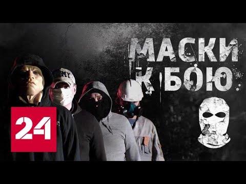 Расследование Эдуарда Петрова. Маски к бою - Россия 24