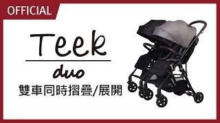 [엘레니어] 韓國 TEEK DUO 可分離組合型雙胞胎嬰兒推車_兩台同時摺疊/展開方法