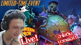 Overwatch Live! :-ฮัลโลวี มาบวกกันต่อ!!
