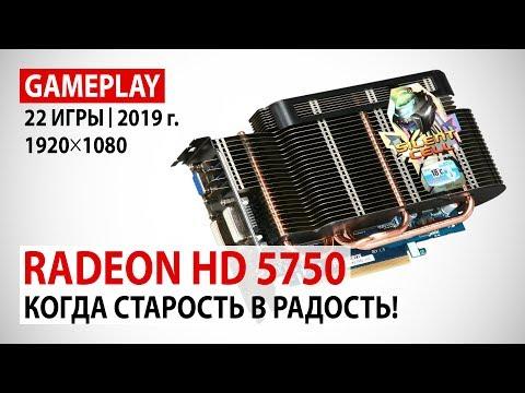 AMD Radeon HD 5750 в реалиях 2019 года в 22 актуальных играх: Когда старость в радость!