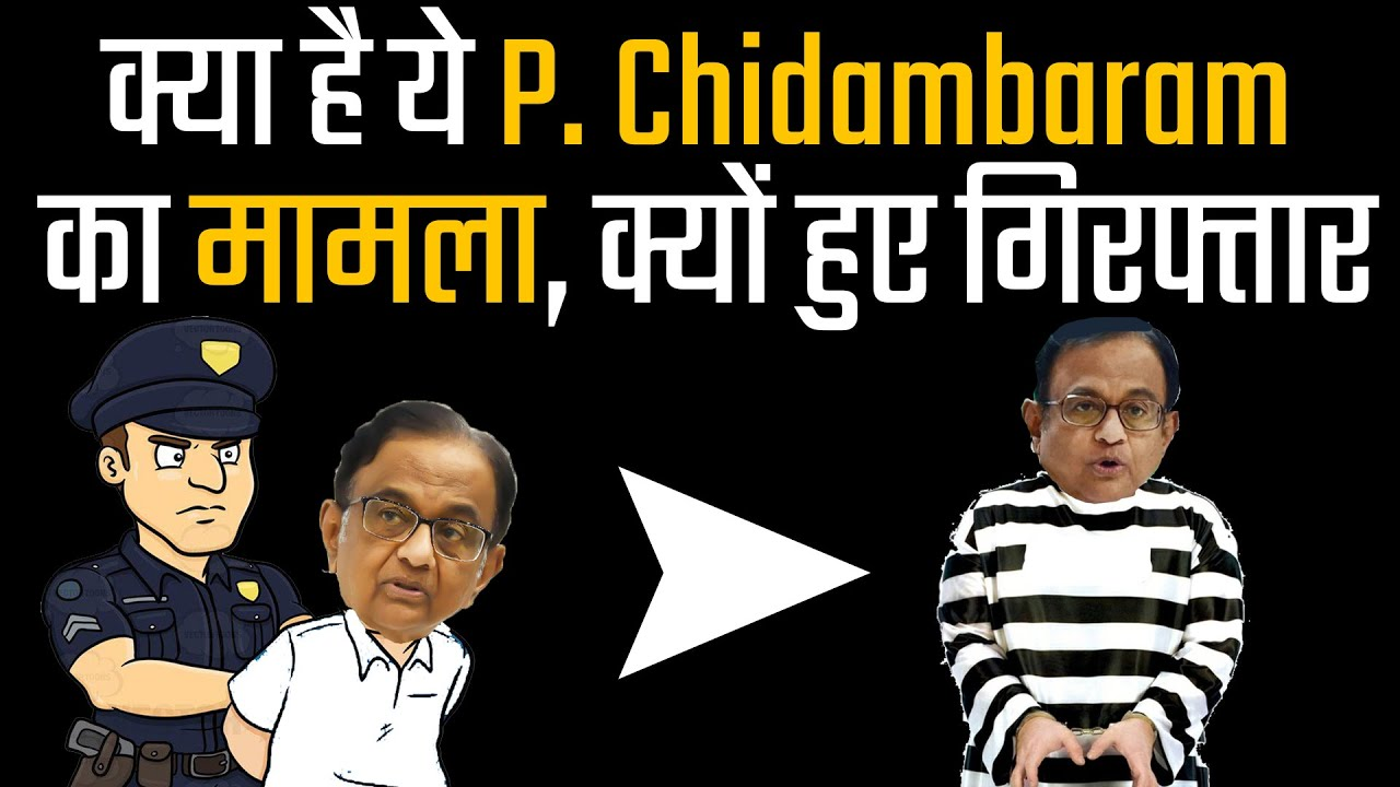 क्या है ये P.Chidambaram-INX Media Case? #ChidambaramMissing   In Hindi