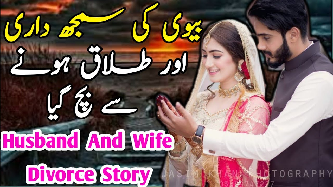 Biwi Ki Samjhdari Aur Talak Hone Se Bach Gaya  Husband and Wife love Story Islamic Video