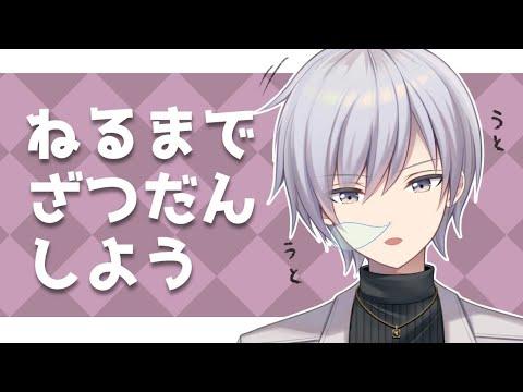 【Vtuber】紫ノ屋律 週末の深夜雑談#2