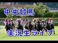 【中央競馬】競馬実況ライブ 福島牝馬Sほか チャット枠