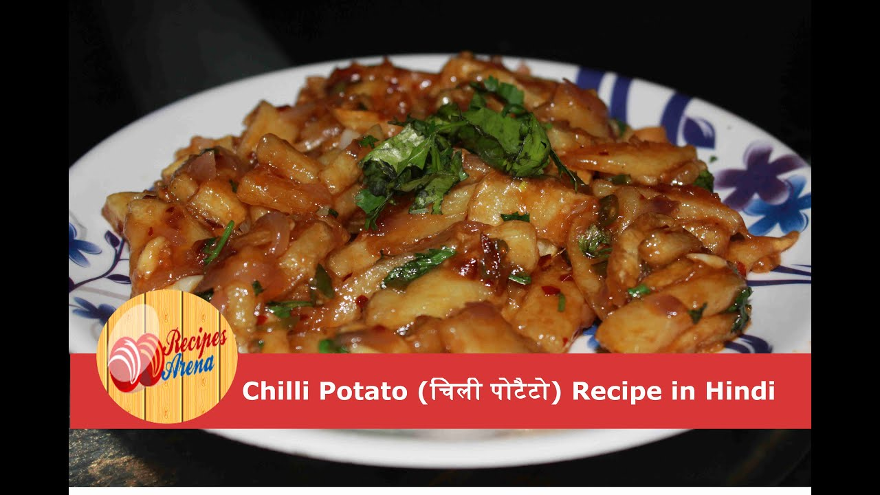 Chilli potato recipe in hindi how to make cripsy chinese chilli chilli potato recipe in hindi how to make cripsy chinese chilli potato at home in hindi youtube forumfinder Image collections