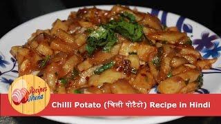 Chilli Potato Recipe in Hindi   How to make cripsy chinese chilli potato at Home in Hindi