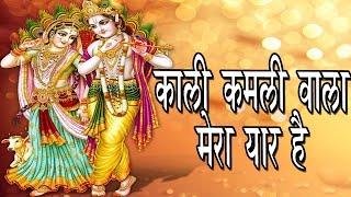 Kali Kamli Wala  काली कमली वाला मेरा यार है  Maharaj Chitra Vichitra Ji  Latest Shyam Bhajan