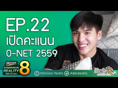 [BAR8:EP.22] เปิดคะแนน O-NET 2559
