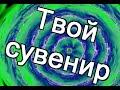 Песня Сувенир Юлия Валеева красивые русские популярные песни про любовь mp3
