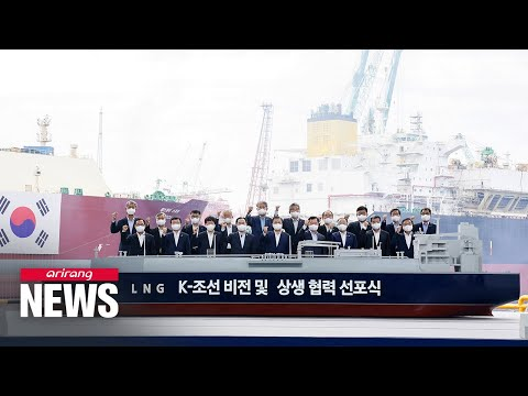 Moon vows to solidify S. Korea's position as world's number one shipbuilder