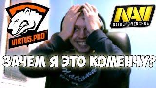 ПАПИЧ КОММЕНТИРУЕТ NAVI VS VIRTUS PRO (2 игры)