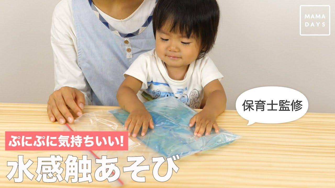 ねらい 感触 遊び 保育園での圧縮袋遊びとは。特性やねらい、風船マットなどの作り方と注意点