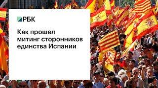 Как прошел  митинг сторонников единства Испании