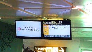2012-09-06 #1 桃園飛東京