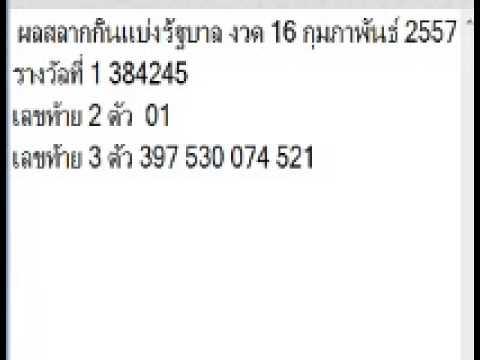 ผลหวย ผลสลากกินแบ่งรัฐบาล งวดวันที่ 16 กุมภาพันธ์ 2557