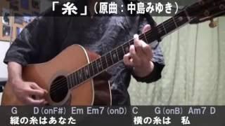 めちゃイケ(2016/7/30)でも何度も流れていた中島みゆきさんの「糸」で...