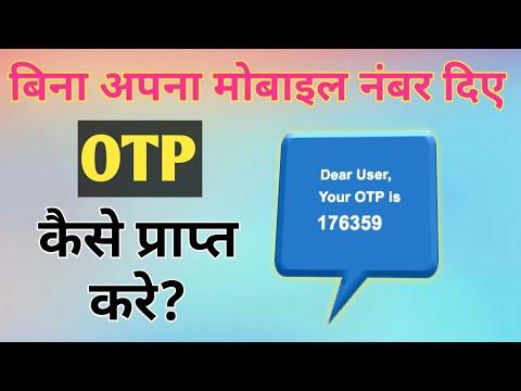 बिना पर्सनल नंबर दिए OTP Massage कैसे प्राप्त करे।