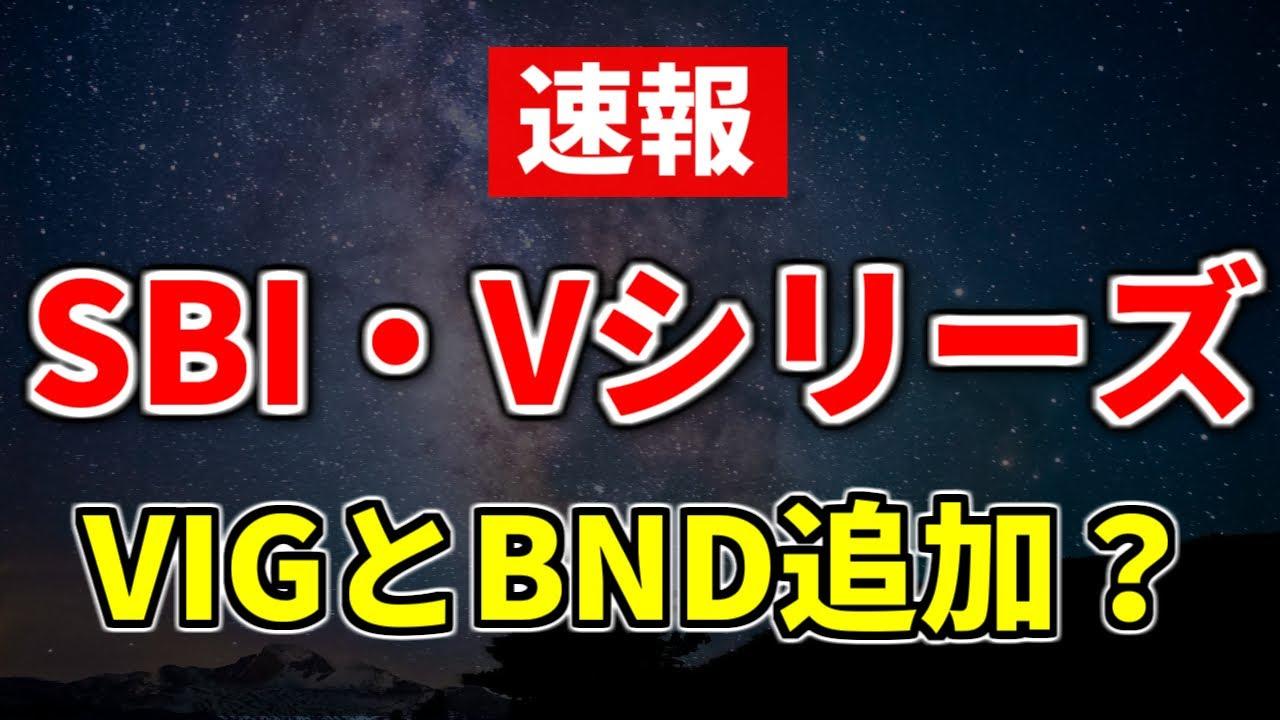 【速報】SBI・VシリーズにVIGとBNDが次回追加予定?【米国ETF投資信託】