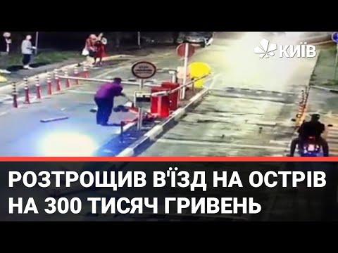 Зламав шлагбаум на Трухановому острові: поліція затримала вандала  - випуск Київ Newsroom за 13.00