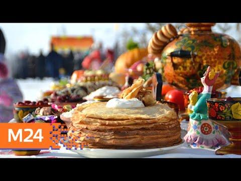 Масленичный фестиваль стартовал в Москве - Москва 24
