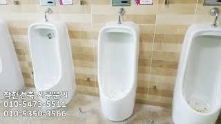 착한건축 화장실칸막이공사 /소변기칸막이공사/칸막이시공