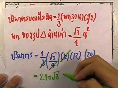 เลขกระทรวง พื้นฐาน ม.3 เล่ม1 : แบบฝึกหัด1.3ก ข้อ02