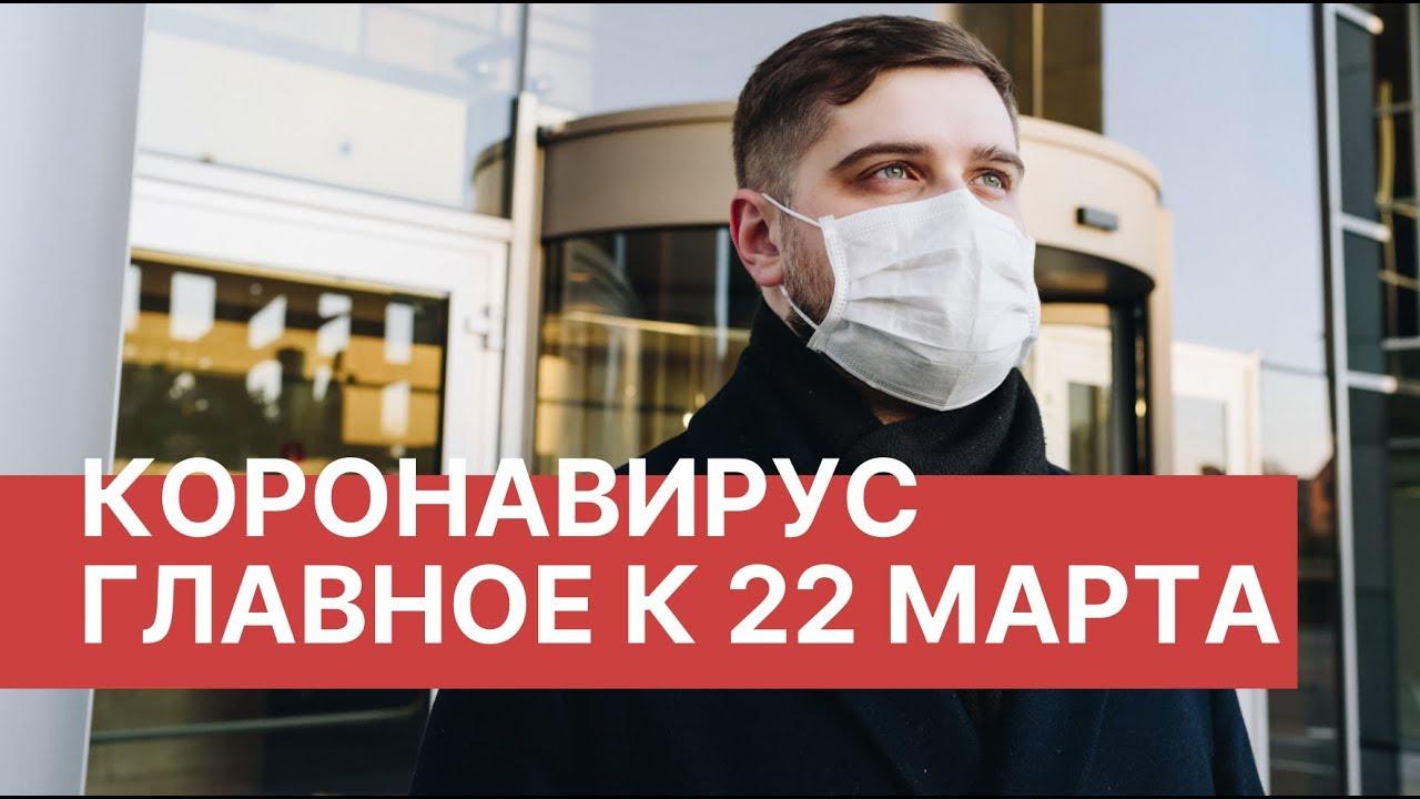 Коронавирус. Главное к 22 марта. Последние новости 22.03.2020. Коронавирус из Китая в России
