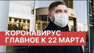 Коронавирус Главное к 22 марта Последние новости 22 03 2020 Коронавирус из Китая в России