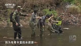 [远方的家]大好河山 寻找天然矿泉水源地  CCTV中文国际