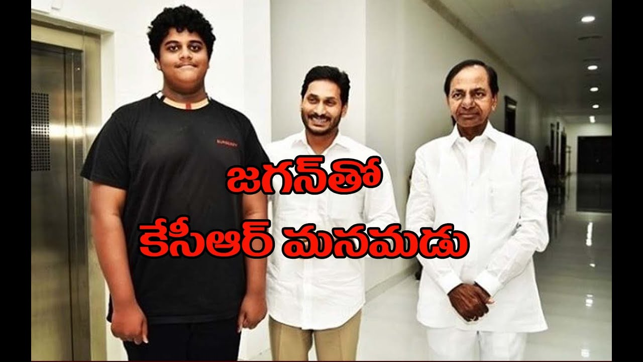 సి.ఎం జగన్ తో కేసీఆర్ మనమడు హిమాన్షు   Kcr Grandson Himanshu With Cm Jagan  - YouTube