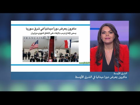 هل يقبل ترامب بخطة ماكرون لنشر قوات فرنسية شرق سوريا؟  - نشر قبل 1 ساعة
