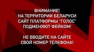 СРОЧНО!!! САЙТ «ГОЛОСА» ПОДМЕНИЛИ!!!   Выборы в Беларуси 2020