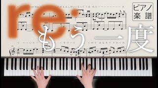 https://youtu.be/V26PF5xYOWI こちらの動画の楽譜掲載動画を作成しました! ピアノを演奏される方、ぜひご覧ください。 楽譜と演奏は微妙に違うところもありますが参考 ...
