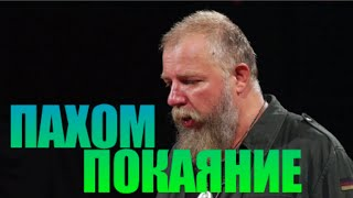 Битва Экстрасенсов 16 сезон 2015. Пахом. Объяснение своего ухода