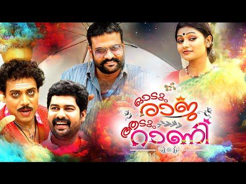 Odum Raja Aadum Rani Full Movie || Malayalam Full Movie 2016 || Malayalam Comedy Movies