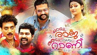 Odum Raja Aadum Rani Full Movie    Malayalam Full Movie 2016    Malayalam Comedy Movies