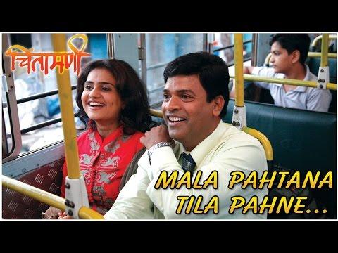 Mala Pahtana (Song) | Marathi Movie Chintamani | Bharat Jadhav, Amruta Subhash