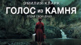 «Голос из камня» — фильм в СИНЕМА ПАРК