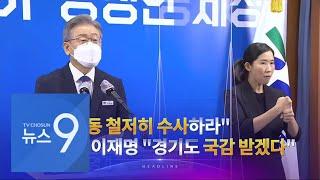 10월 12일 '뉴스 9' 헤드라인