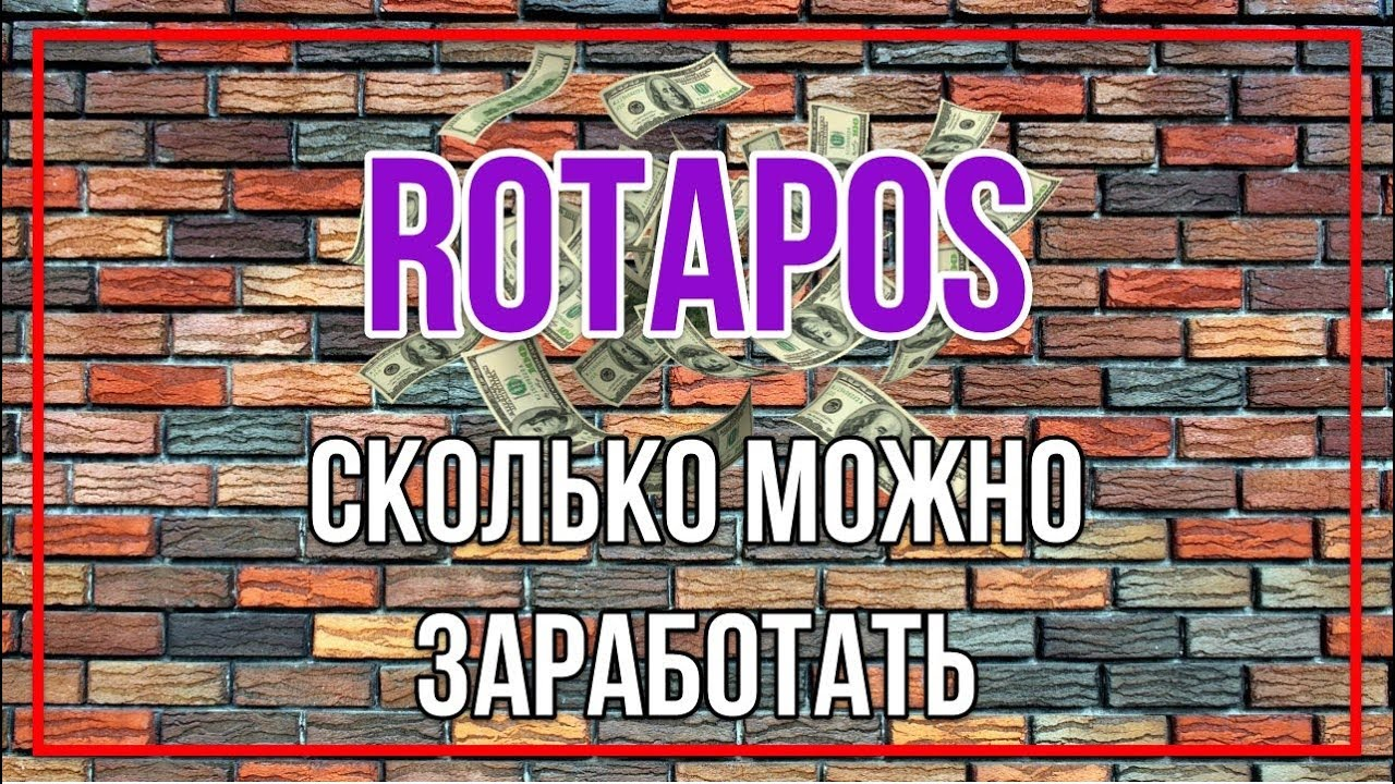 Сколько можно заработать на Ротапост | Rotapost