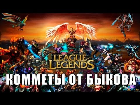видео: league of legends - Быков и Ко приглашают на ШОУ! via mmorpg.su