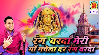 Rang Barda Meri Mat Mach aiala Dar Rang Barda-Naveen Punjabi- Chandi Mata Bhajan