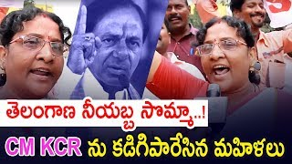 Women Gives Strong Warning To Telangana CM KCR | TSRTC Women Employees Abuses KCR | TSRTC Issue