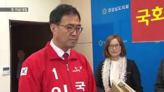 [KNN 뉴스] 20대 총선 이념 종북논쟁 망국병 도졌나
