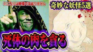 【都市伝説】あまりに奇妙な妖怪5選!!
