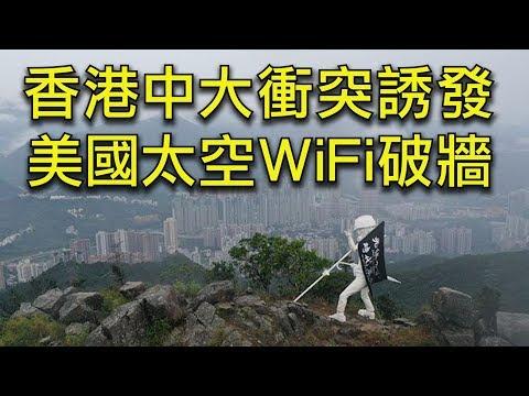 香港中大互联网中心会引发美国的破墙之战麽? 1949 钱穆时代至今,自由、传统与极权冲突的延续(江峰漫谈 20191113第63期)