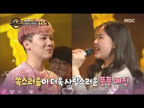 [Duet song festival] 듀엣가요제-Lee Honggi has a big smile for partner 20170324