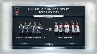 LJL 2016 Summer Split Round3 Match3 Game3 DFM vs 7h