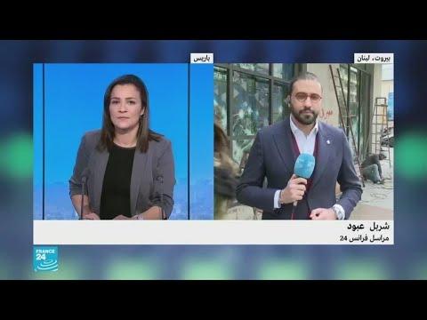 لبنان: هدوء حذر في بيروت إثر صدامات بين المتظاهرين وقوى الأمن مع بداية -أسبوع الغضب-  - 18:00-2020 / 1 / 15