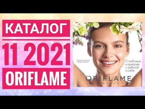 Орифлейм Каталог Юли 2021 / Oriflame Catalogue July 2021